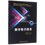 数字电子技术(普通高等教育电子信息类十三五课改规划教材)