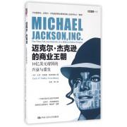 迈克尔·杰克逊的商业王朝(10亿美元帝国的兴衰与重生)/财富人生系列