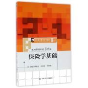 保险学基础(21世纪通识教育系列教材)