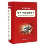 古典诗词鉴赏辞典(新课标教材版)(精)