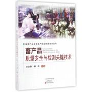畜产品质量安全与检测关键技术/畜禽产品安全生产综合配套技术丛书