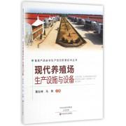 现代养殖场生产设施与设备/畜禽产品安全生产综合配套技术丛书