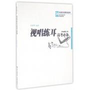 视唱练耳高考必备(附光盘2016修订本)/走进音乐世界系列