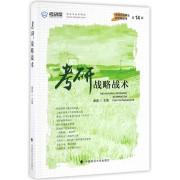 考研战略战术(第14版)/中国名校硕士谈考研丛书
