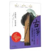 古筝(附光盘弹奏自学教程畅销升级版)