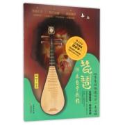 琵琶(附光盘弹奏自学教程畅销升级版)