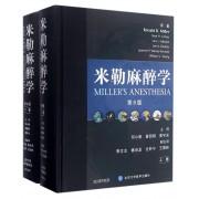米勒麻醉学(附光盘上下第8版)(精)