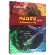 内镜超声学(第3版)(精)/国外经典医学名著译丛