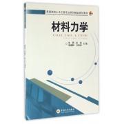 材料力学(普通高校土木工程专业系列精品规划教材)