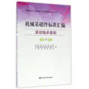 机械基础件标准汇编(滚动轴承基础下)/机械基础件基础制造工艺和基础材料系列丛书