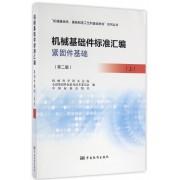 机械基础件标准汇编(紧固件基础上第2版)/机械基础件基础制造工艺和基础材料系列丛书