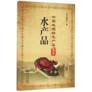 水产品/中国地理标志产品集萃