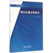 现代仪器分析技术(高等学校教材)