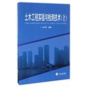 土木工程实验与检测技术(上)