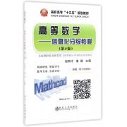 高等数学--信息化分级教程(第2版D版数字资源版高职高专十三五规划教材)