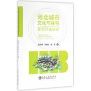 河北城市文化与住宅景观风格研究