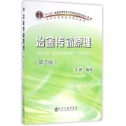 冶金传输原理(第2版北京市高等教育精品教材)