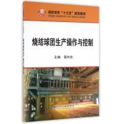 烧结球团生产操作与控制(高职高专十三五规划教材)
