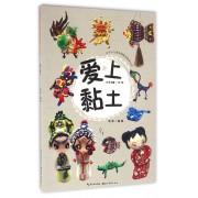 爱上黏土/叶子少儿美术网教学指导丛书