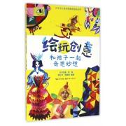 绘玩创意(和孩子一起奇思妙想)/叶子少儿美术网教学指导丛书