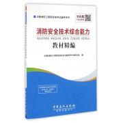 消防安全技术综合能力教材精编(注册消防工程师资格考试辅导用书)