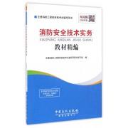 消防安全技术实务教材精编(注册消防工程师资格考试辅导用书)