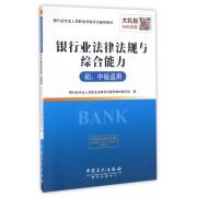 银行业法律法规与综合能力(初\中级适用银行业专业人员职业资格考试辅导教材)