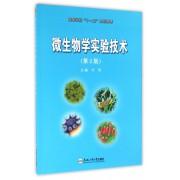 微生物学实验技术(第2版高等学校十一五规划教材)