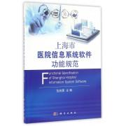 上海市医院信息系统软件功能规范