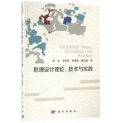 地理设计理论技术与实践