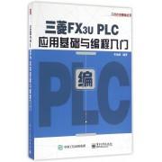 三菱FX3u PLC应用基础与编程入门/工控技术精品丛书