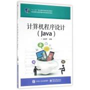 计算机程序设计(Java十二五职业教育国家规划教材)