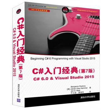 C#入门经典(第7版C#6.0& Visual Studio2015.NET开发经典名*)