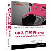 C#入门经典(第7版C#6.0& Visual Studio2015.NET开发经典名著)