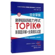 完全掌握新韩国语能力考试TOPIKⅠ<初级>新真题详解+全真模拟试题(附光盘)
