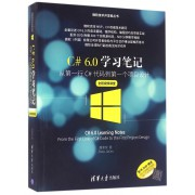 C#6.0学习笔记(附光盘从第一行C#代码到第一个项目设计全程视频课堂)/微软技术开发者丛书