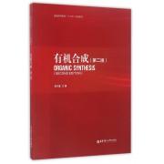 有机合成(第2版普通高等教育十三五规划教材)