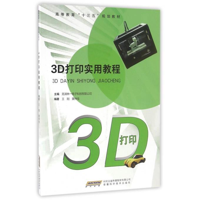 3D打印实用教程(高等教育十三五规划教材)