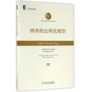 博弈的公理化模型(精)/诺贝尔经济学奖经典文库
