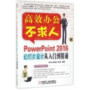 PowerPoint2016幻灯片设计从入门到精通/高效办公不求人