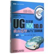 UG NX10.0中文版曲面造型从入门到精通(附光盘)/UG NX工程设计与开发系列