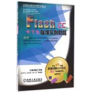 Flash CC中文版标准实例教程(附光盘)/动态网站与网页设计教学与实践丛书