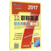 7天攻克职称英语周计划(综合类B级第2版2017)/英语周计划系列丛书