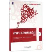 政府与非营利组织会计(第2版会计学专业新企业会计准则系列教材)