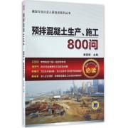 预拌混凝土生产施工800问/建设行业从业人员培训系列丛书