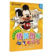 迪士尼英语情景图解单词书(迪士尼英语家庭版)