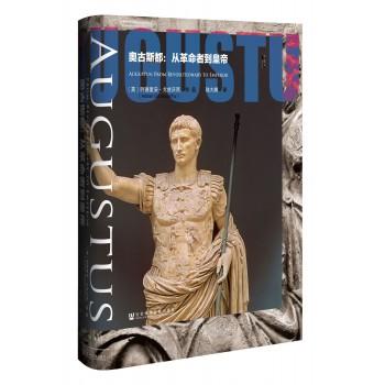 奥古斯都--从革命者到皇帝(精)