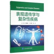 表观遗传学与复杂性疾病