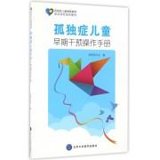 孤独症儿童早期干预操作手册(孤独症儿童康复教育试点项目培训教材)