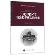 3D打印技术与精准粒子植入治疗学/北京大学放射肿瘤学临床规范系列